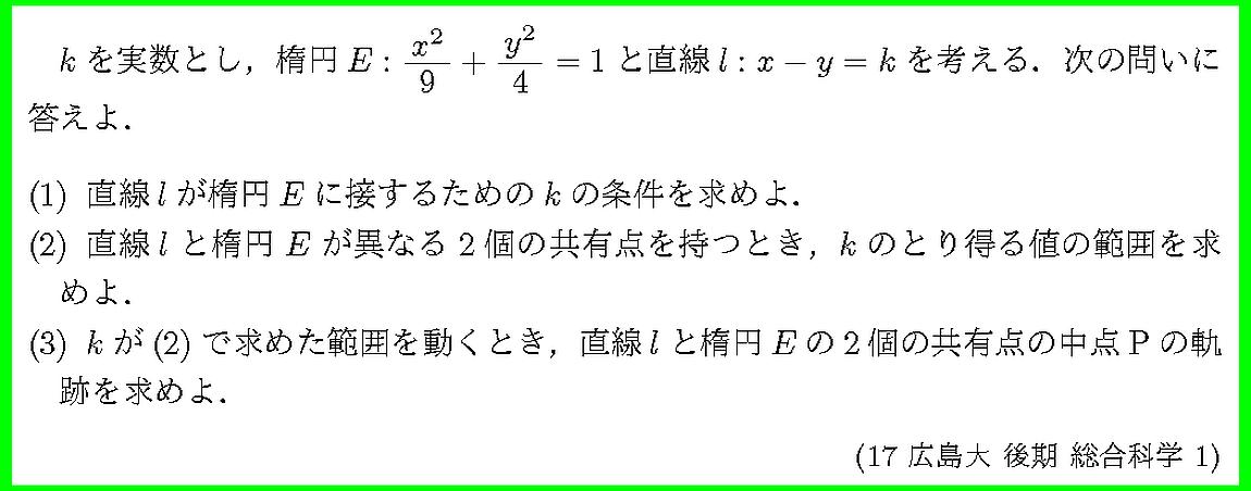17広島大・後総合科学1