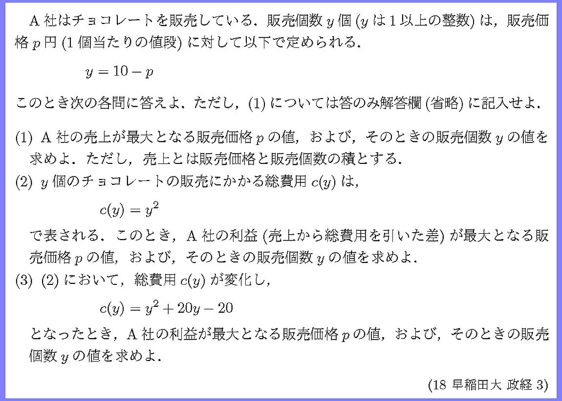 18早稲田大・政経3