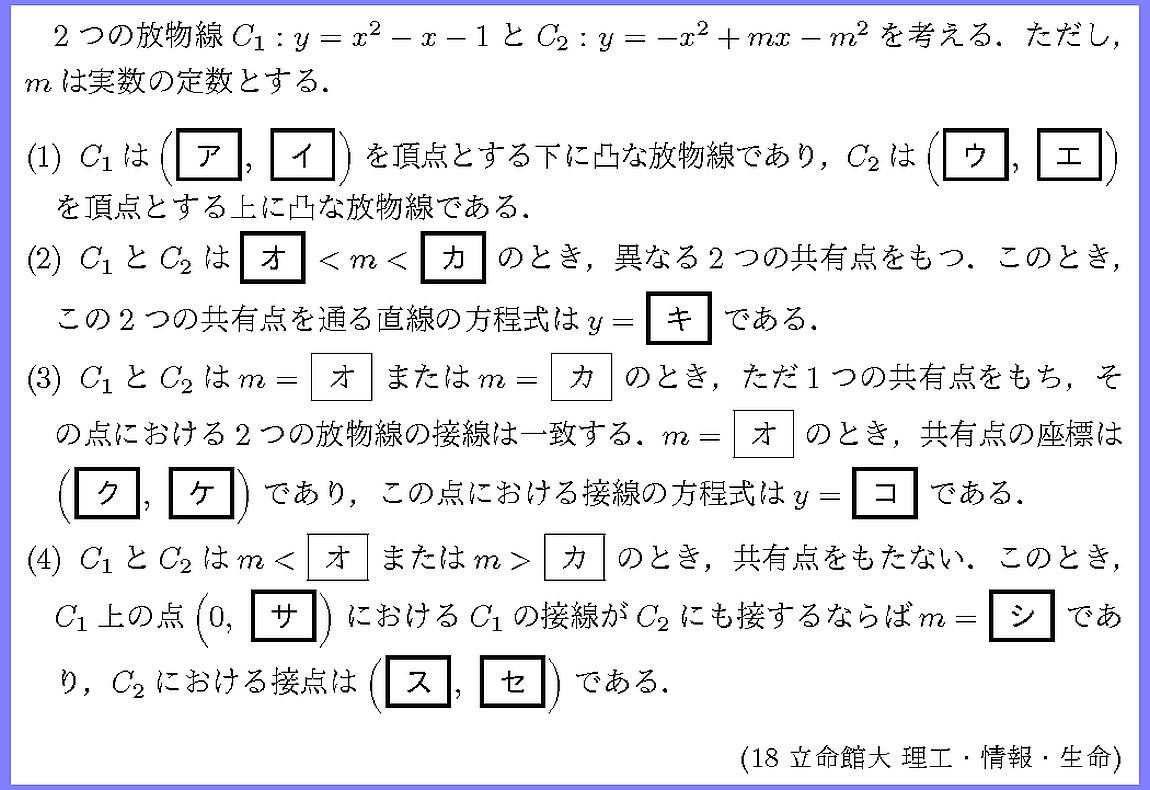 18立命館大・理工・情報・生命