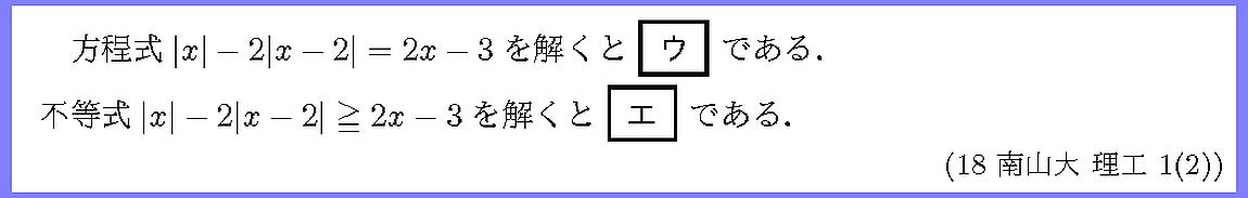 18南山大・理工1-2