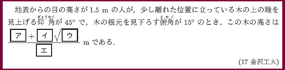 17金沢工大