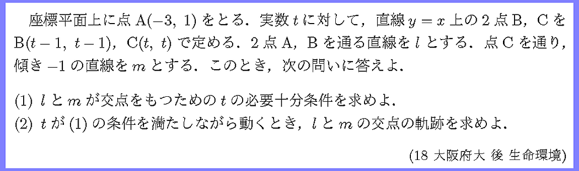 18大阪府大・後生命環境