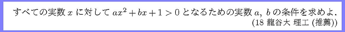 18龍谷大・理工(推薦)