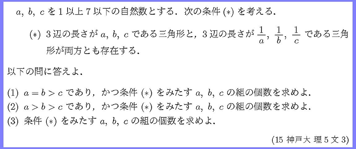 15神戸大・理5文3