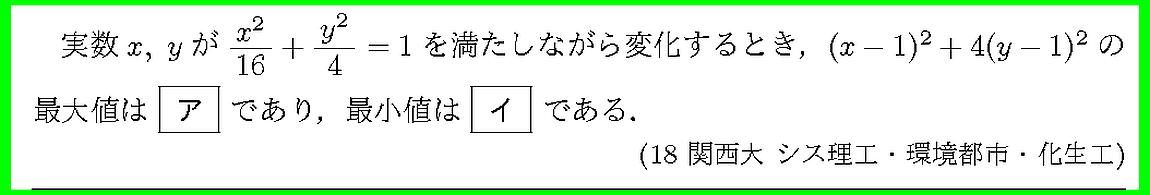 18関西大・シス理工・環境都市・化生工