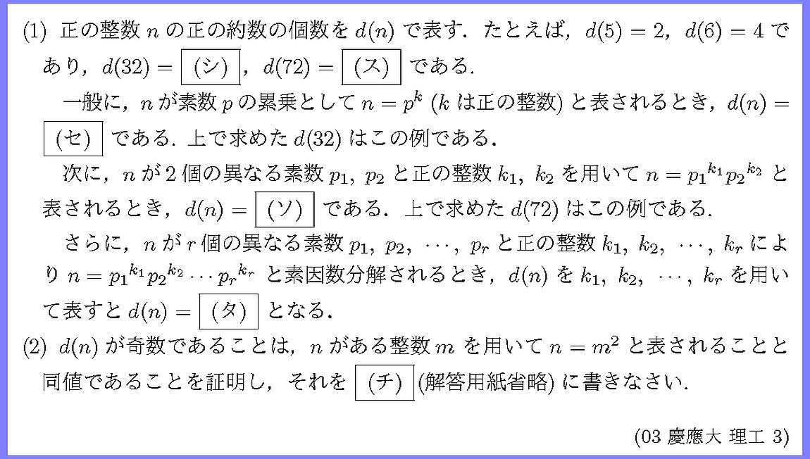03慶應大・理工3