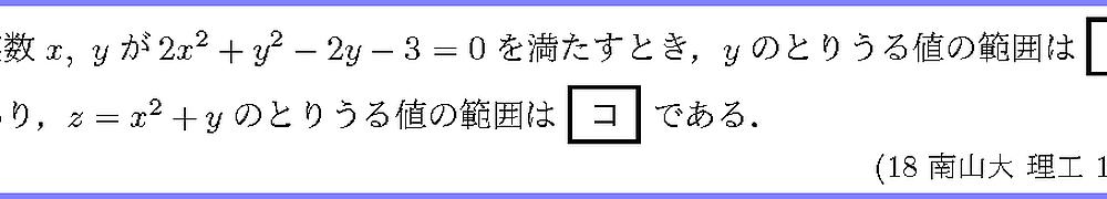 18南山大・理工1-5