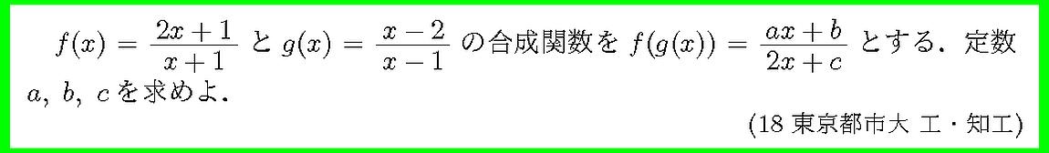 18東京都市大・工・知工