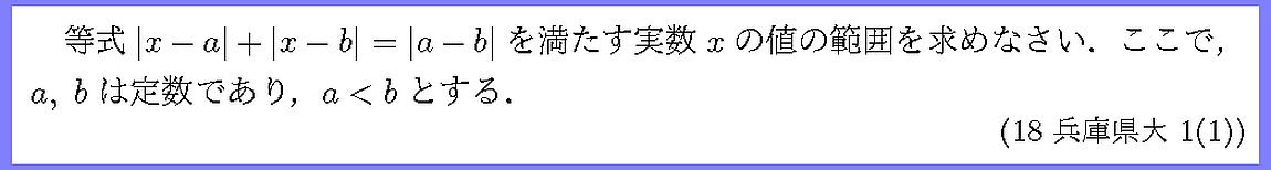 18兵庫県大・1-1