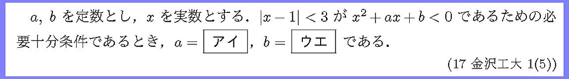 17金沢工大・1-5