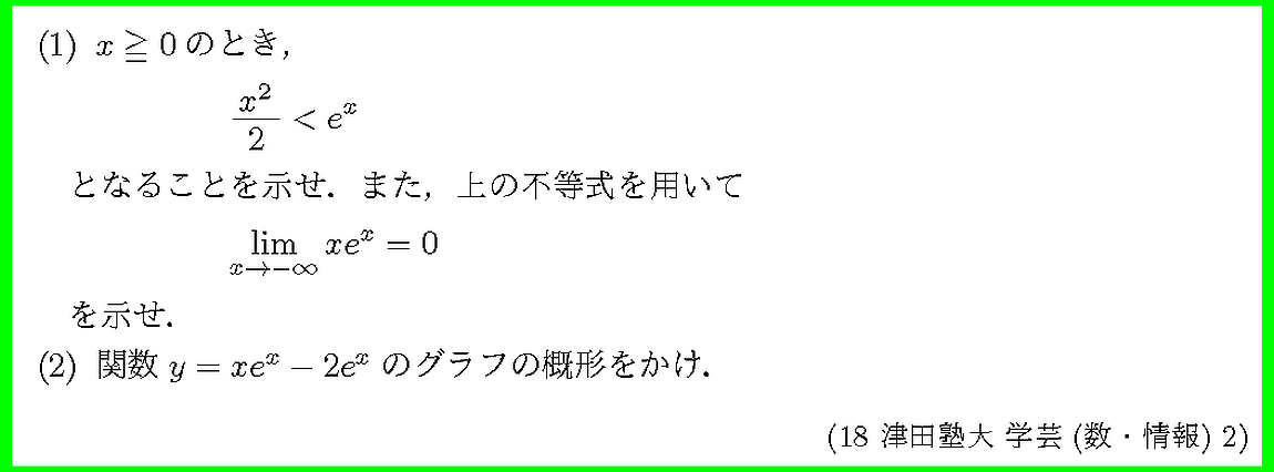 18津田塾大・学芸(数・情報)1