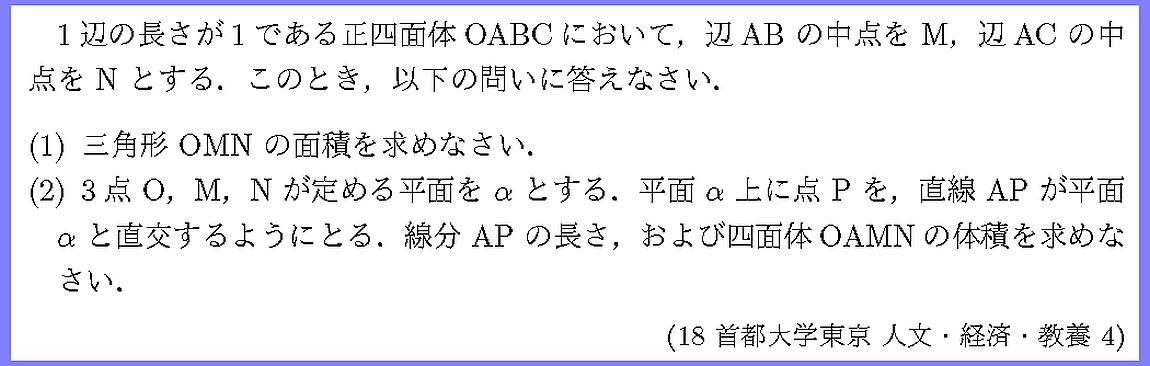 18首都大学東京・人文・経済・教養4