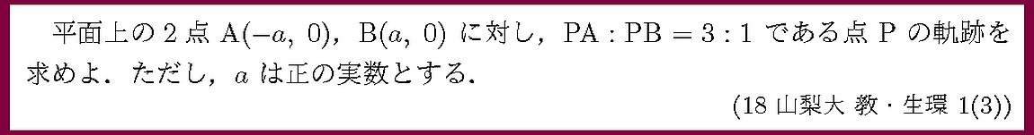 18山梨大・教・生環1-3