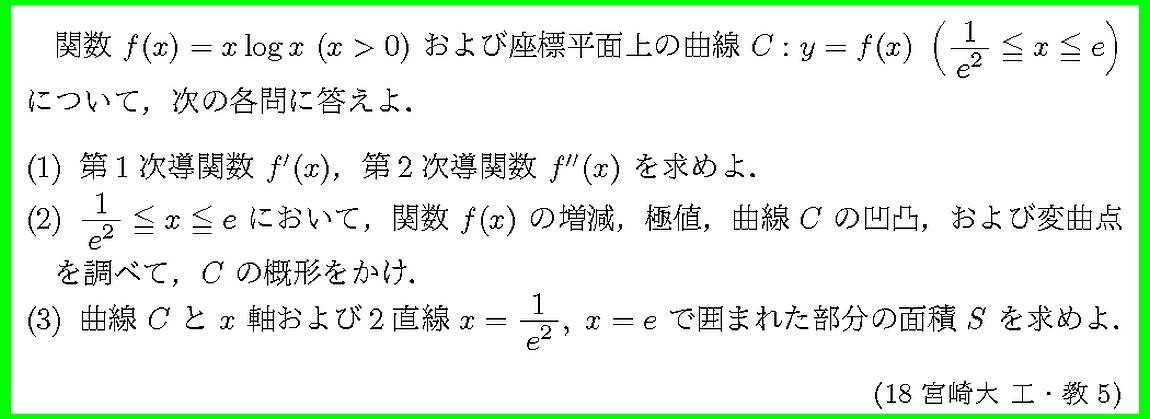 18宮崎大・工・教5