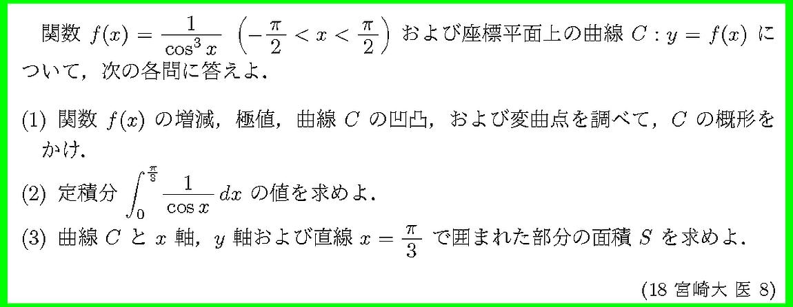 18宮崎大・医8