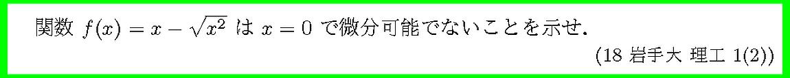 18岩手大・理工1-2