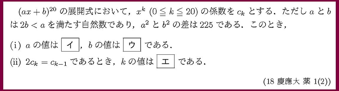 18慶應大・薬1-2