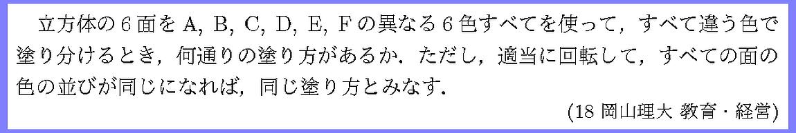 18岡山理大・教育・経営