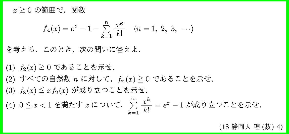 18静岡大・理(数)4