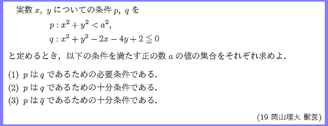 19岡山理大・獣医
