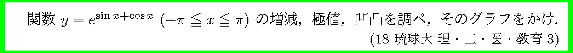18琉球大・理・工・医・教育3