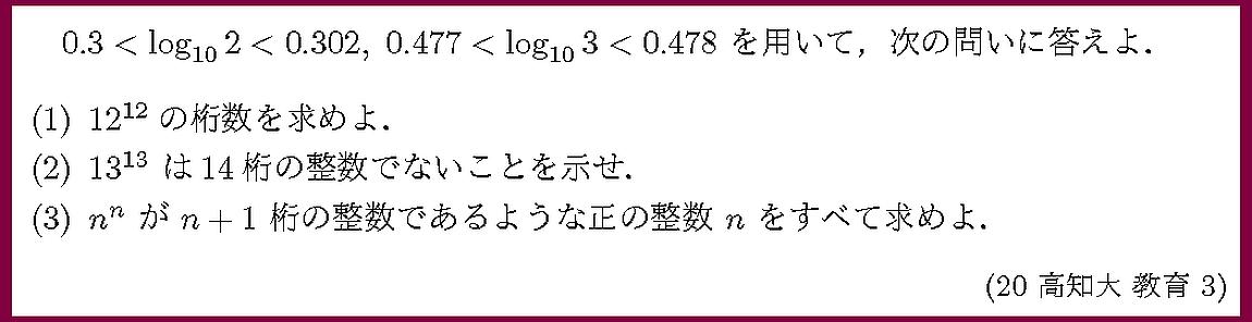 20高知大・教育3