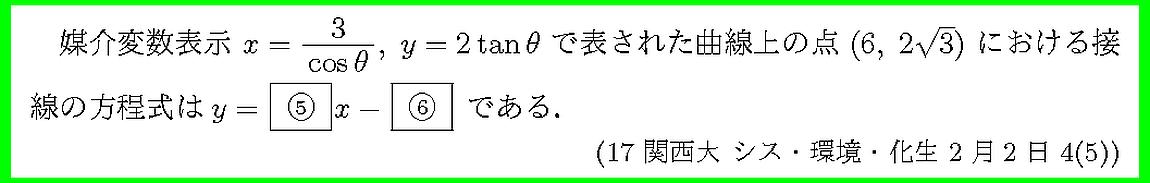 17関西大・シス・環境・化生2月2日・4-5