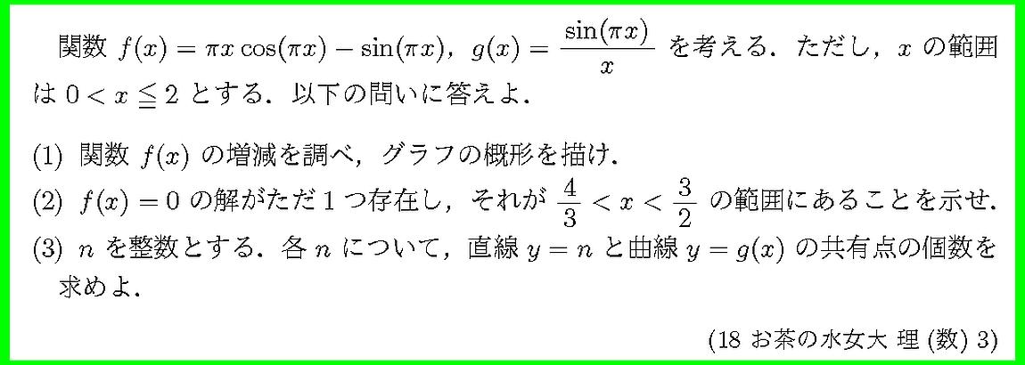 18お茶の水女大・理(数)3