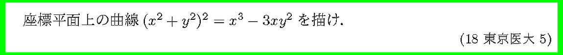 18東京医大・5