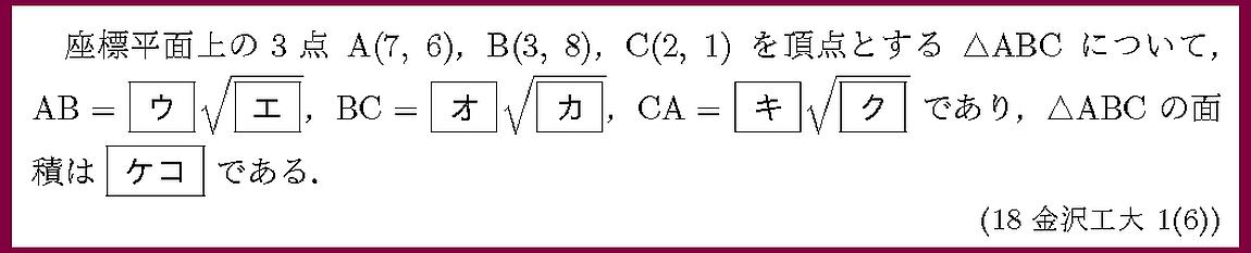 18金沢工大・1-6