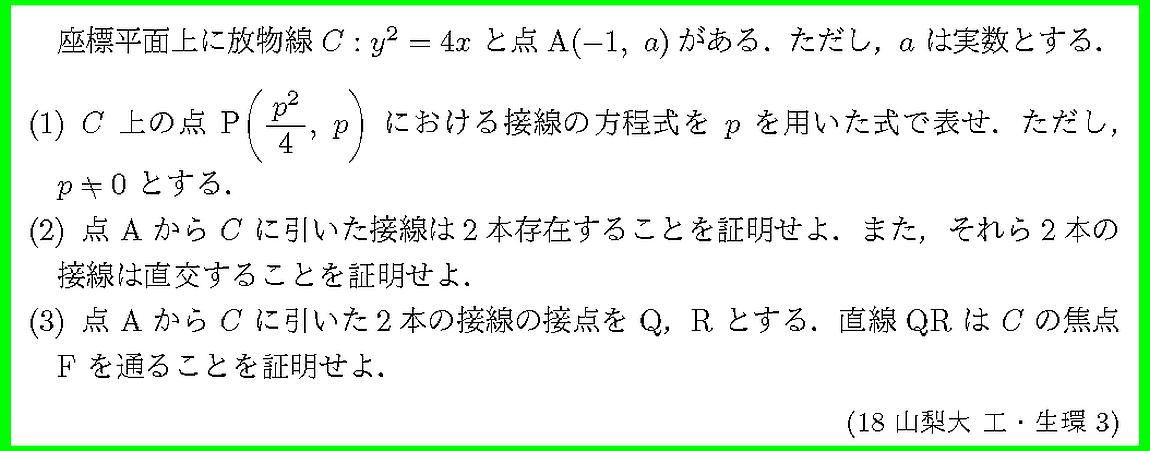 18山梨大・工・生環3