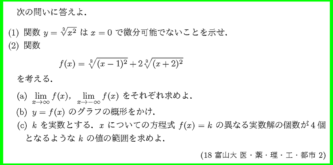 18富山大・医・薬・理・工・都市2