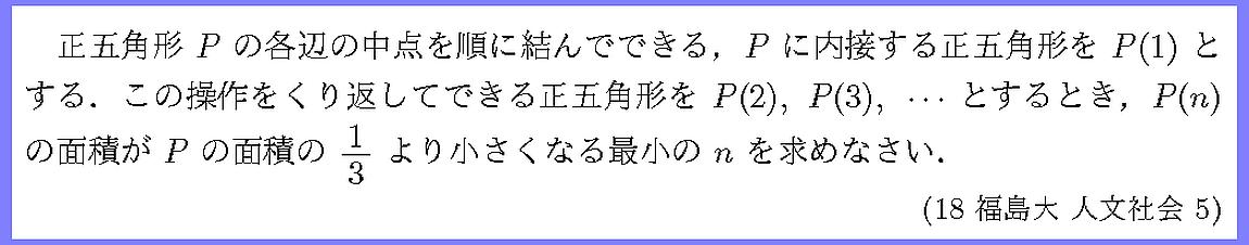 18福島大・人文社会5