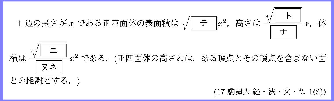 17駒澤大・経・法1-3