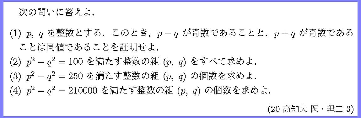 20高知大・医・理工3