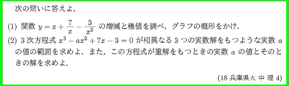 18兵庫県大・中理4