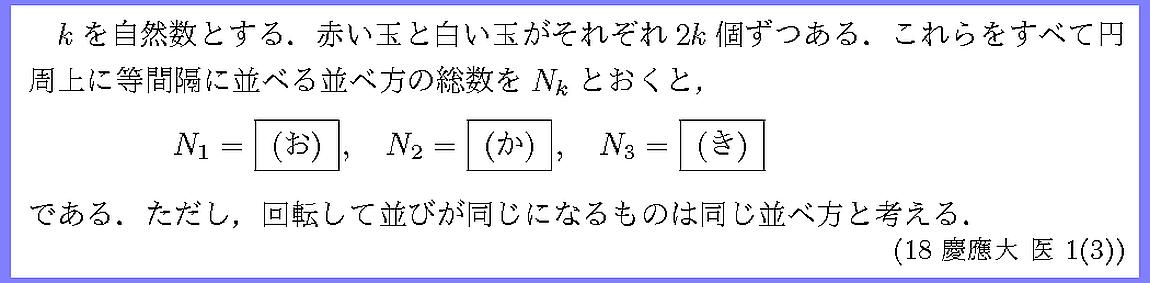 18慶應大・医1-3