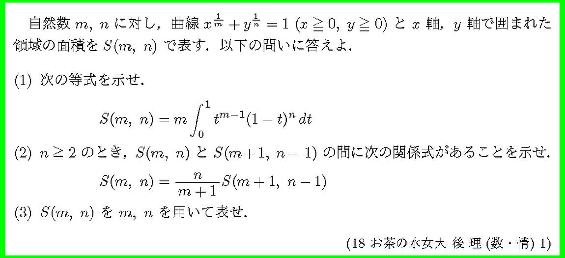 18お茶の水女大・後理(数・情)1