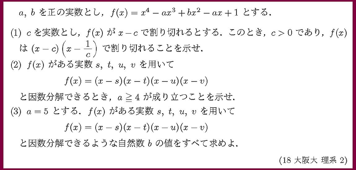 18大阪大・理系2