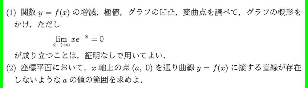18広島大・後理(数)1