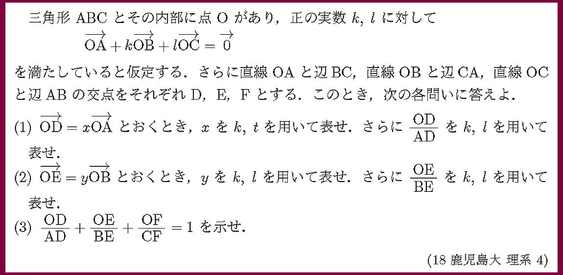 18鹿児島大・理・工・医・歯・教・農・獣・水産4