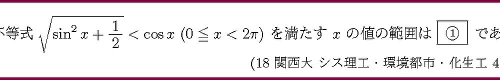 18関西大・シス理工・環境都市・化生工4-1