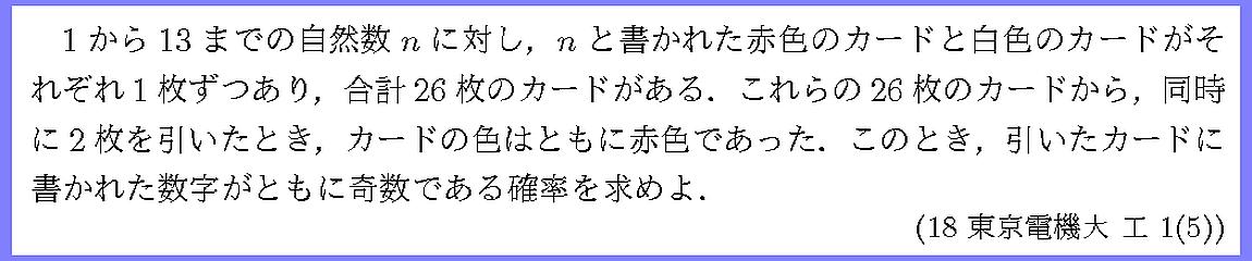 18東京電機大・工1-2