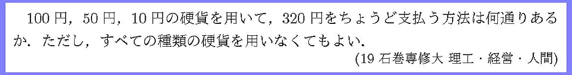 19石巻専修大・理工・経営・人間