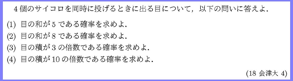 18会津大・4