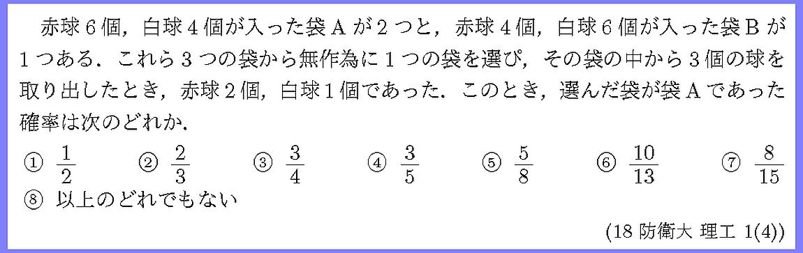 18防衛大・理工1-4