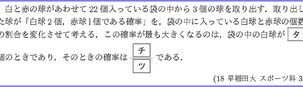 18早稲田大・スポーツ科3