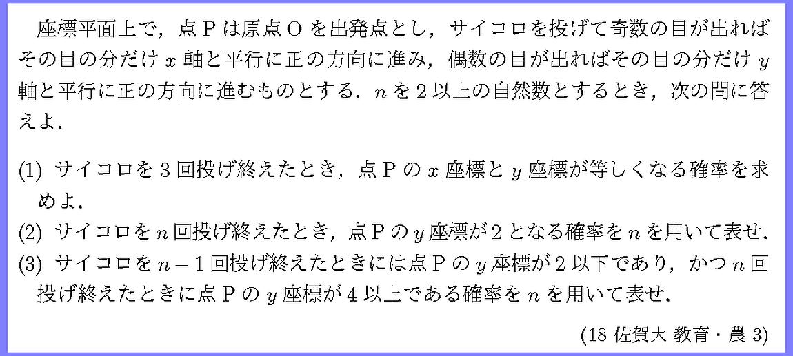18佐賀大・教育・農3
