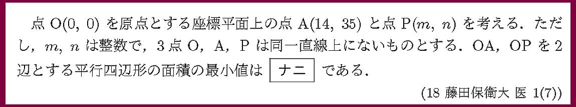 18藤田保衛大・医1-7