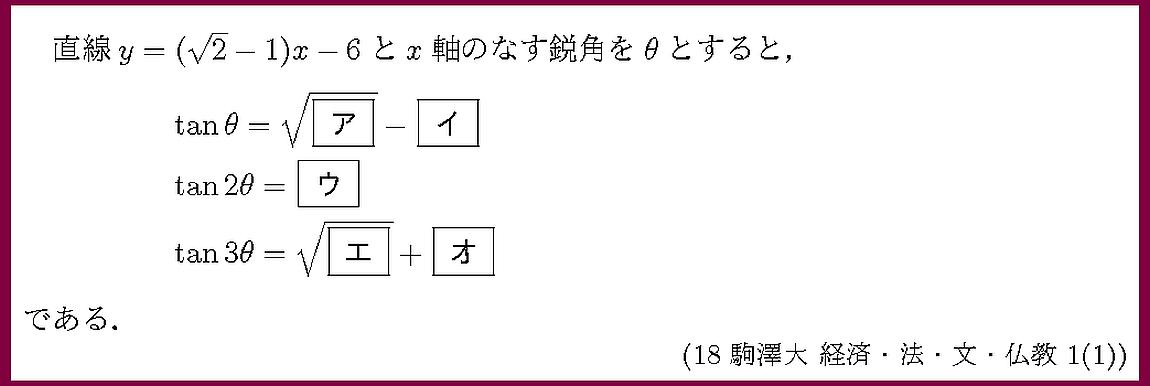 18駒澤大・経済・法・文・仏教1-1